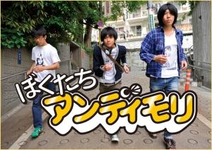Hiroshi Fujiwara (ba), Shohei Oyamada (vo,gt), Hiroki Goto (dr)